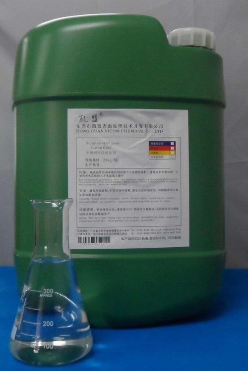 不锈钢钝化液、防锈液、电解抛光液、酸洗液