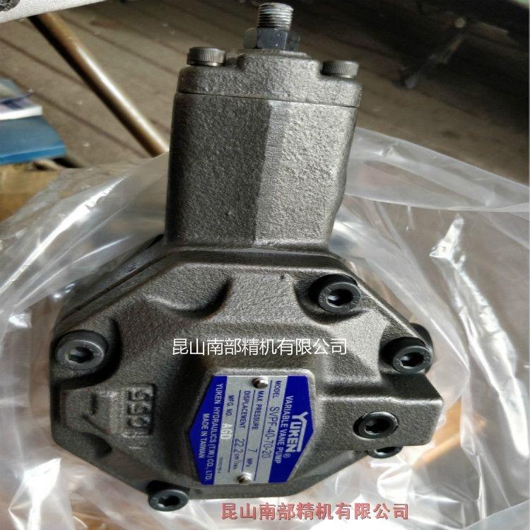 SVPF-40-70-20 臺灣油研油泵 YUKEN葉片泵