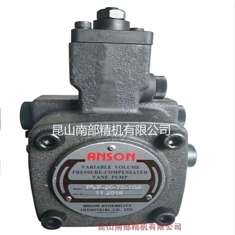 PVF-20-70-10S臺灣安頌ANSON液壓油泵