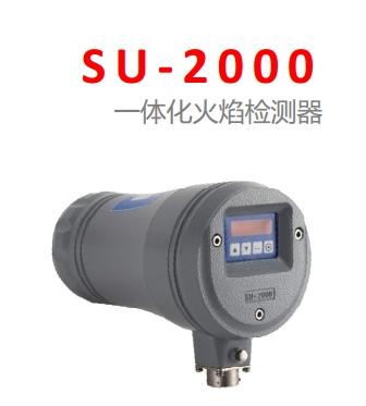 福建龙岩电厂一体化火焰检测器SU2000