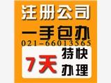 上海青浦区注册