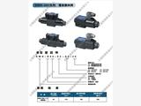 厂家供应:长治市SW-G04-C40-ET-A2-10,电液换向阀,包邮正品