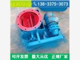 遼寧星型卸料器