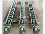 文山168螺旋输送机加工厂订做