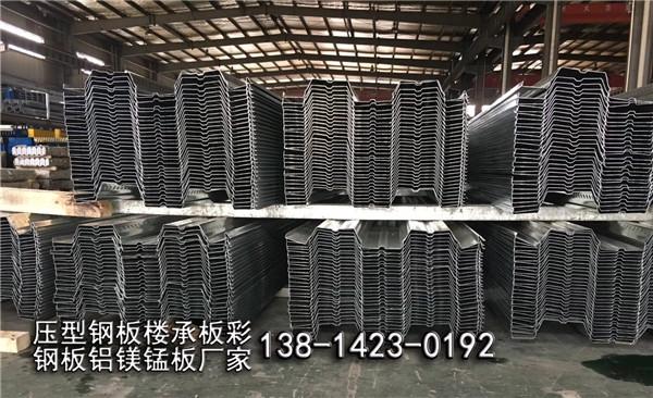 咸宁3004铝镁锰板压型钢板楼承板型号规格