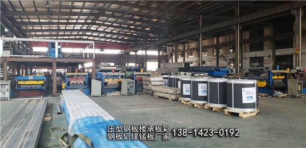 绍兴1.2彩钢板楼承板压型钢板铝镁锰板厂家直销价格