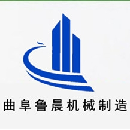 曲阜市鲁晨机械制造雷竞技newbee官网