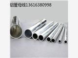 上海铝锰合金管母线铝镁硅合金管厂家咨询