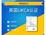 茂名鏡前燈UKCA認證流程
