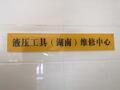 长沙华创液压机械有限公司
