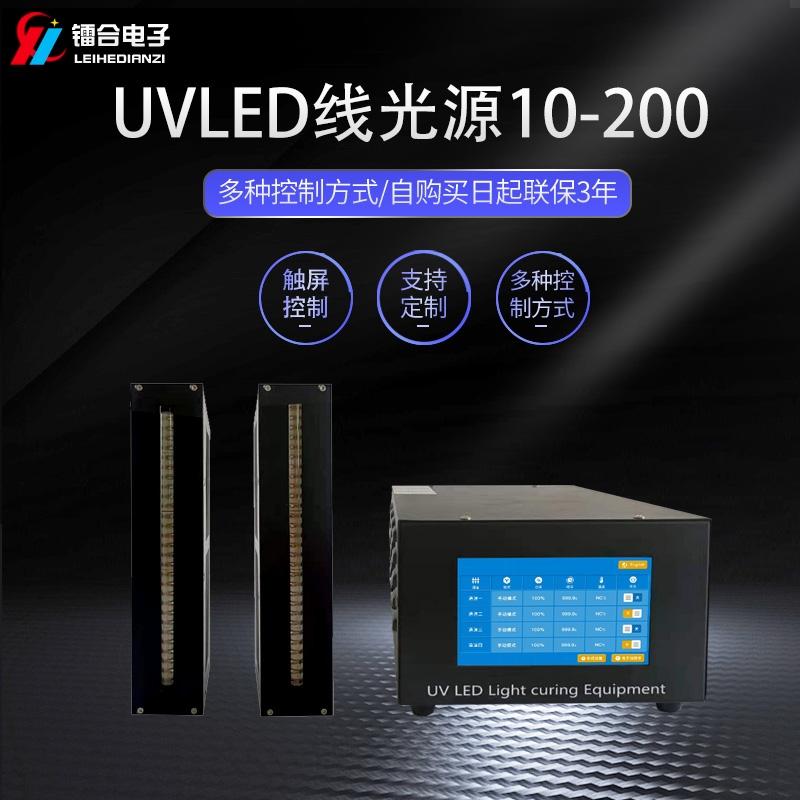 鐳合/LEIHE UVLED線光源10-200 UV光固機