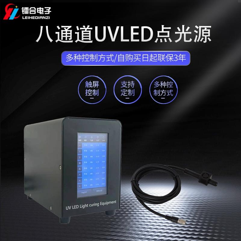 鐳合/LEIHE UVLED點光源 八通道 UVLED固化機