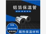 工程管道保温橡塑管 防火吸音减震橡塑管 铝箔贴面隔热橡塑管