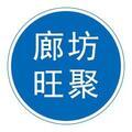 廊坊旺聚新型建材有限公司Logo