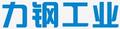廣州市力鋼工業設備有限公司Logo