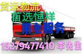 云南昆明发货到山东省聊城市货运专线 货运公司 物流专线 整车零担
