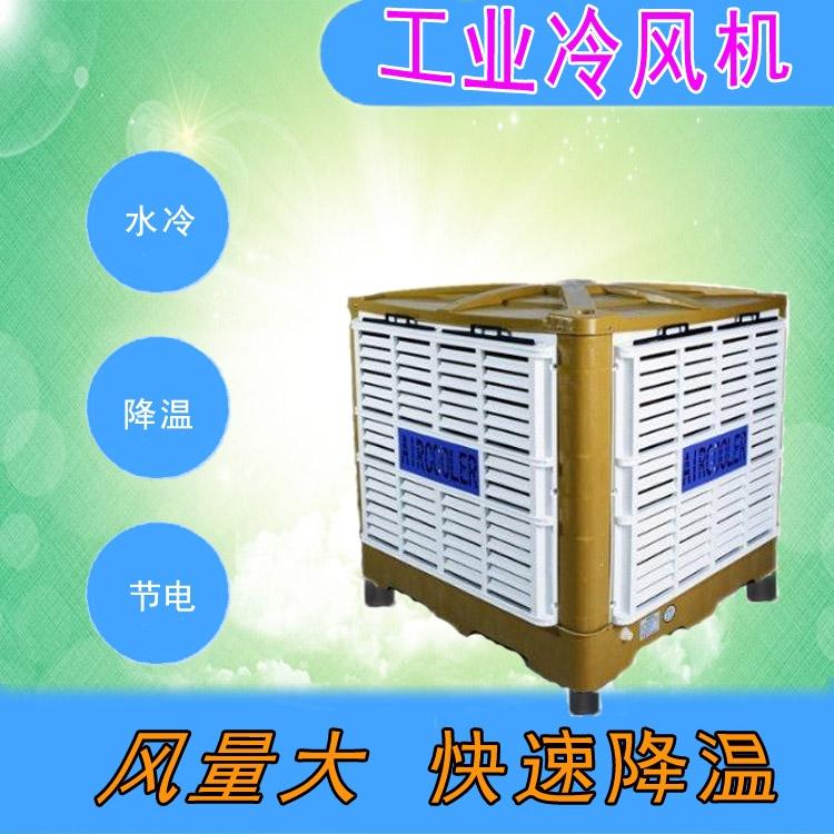 2萬風量風冷式冷風機價格 工業冷風機品牌