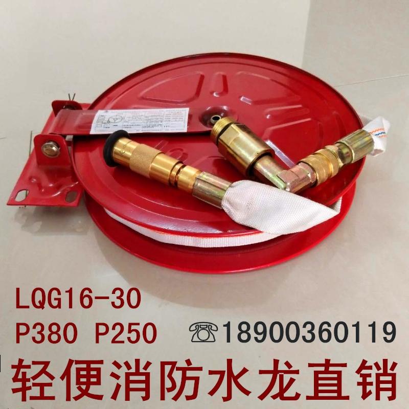 LQG16-30輕便消防水龍