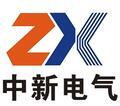 樂清市中新電氣科技有限公司