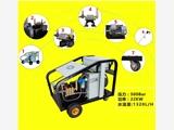 工业用冷水高压清洗机专业防爆型冷水高压清洗机