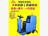 供应君道多功能驾驶式洗地机