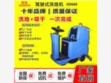 重慶洗地機廠家駕駛式機全自動洗地機