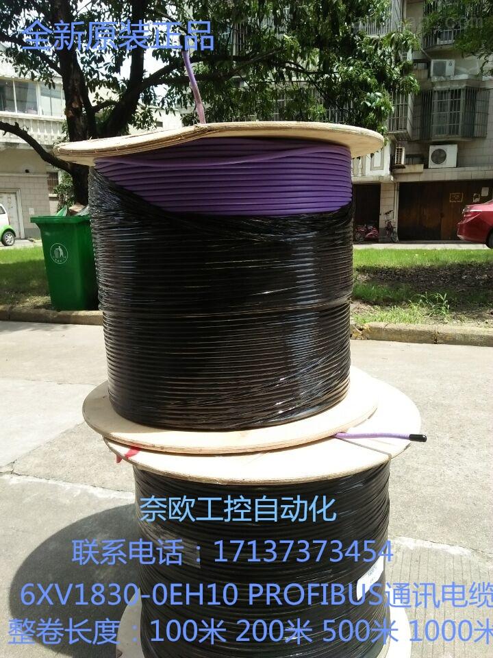 6XV1830-0EH10西门子 电缆 2芯总线