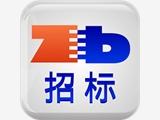 北京市燃气集团有限责任公司2019年网络安全改造升级项目招标公告