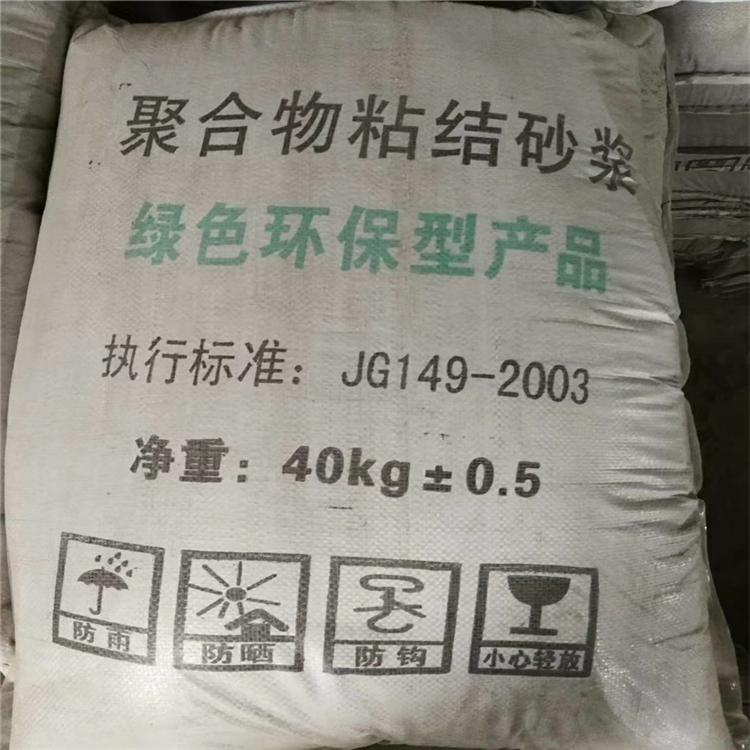 綏中東戴河聚合物砂漿廠家直銷
