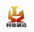 江蘇利雄電器制造有限公司