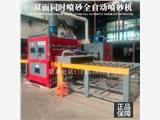 新闻:辽阳全自动喷砂机操作规程