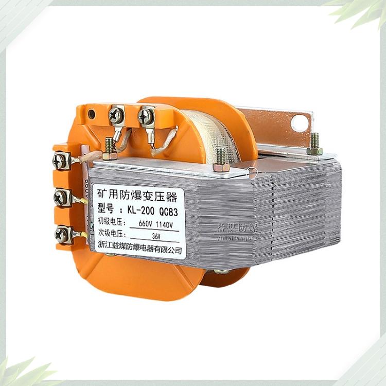 煤矿防爆KL-200 QC83矿用防爆变压器 防爆油浸自冷式