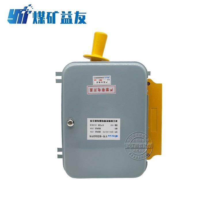 益煤防爆灯QDS1-140-250矿用一般型自动开关防护
