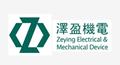上海泽盈机电设备有限公司