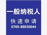 东莞公司注册需提供资料详解