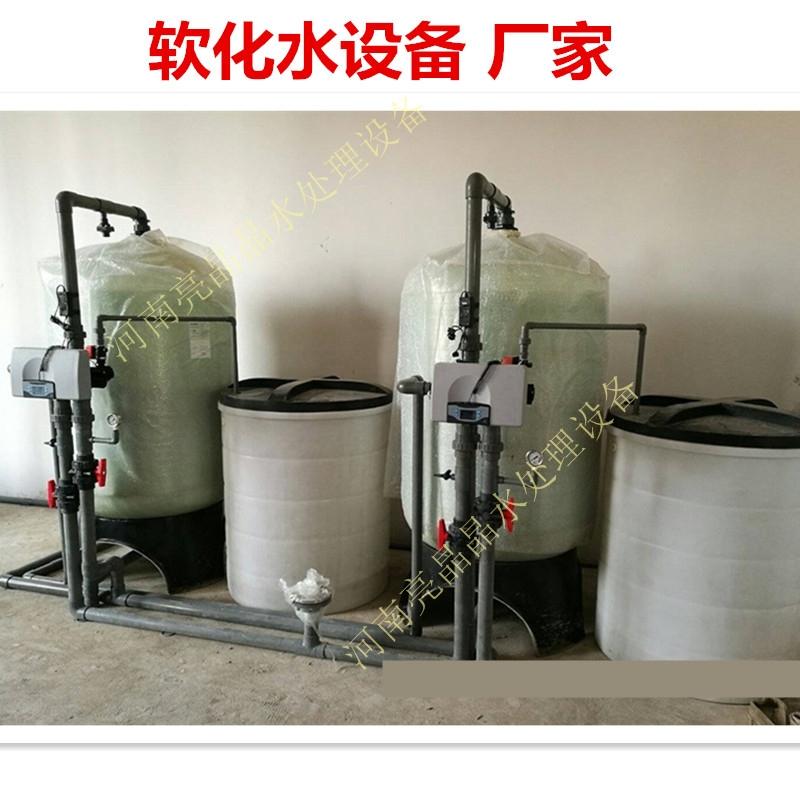 锅炉软化水设备  洗衣房酒店宾馆软水设备 工业软水设备