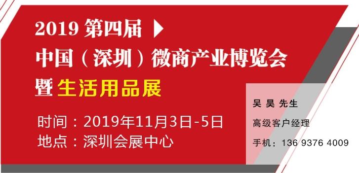 2019年11月第四届深圳微商产业博览会暨生活用品展