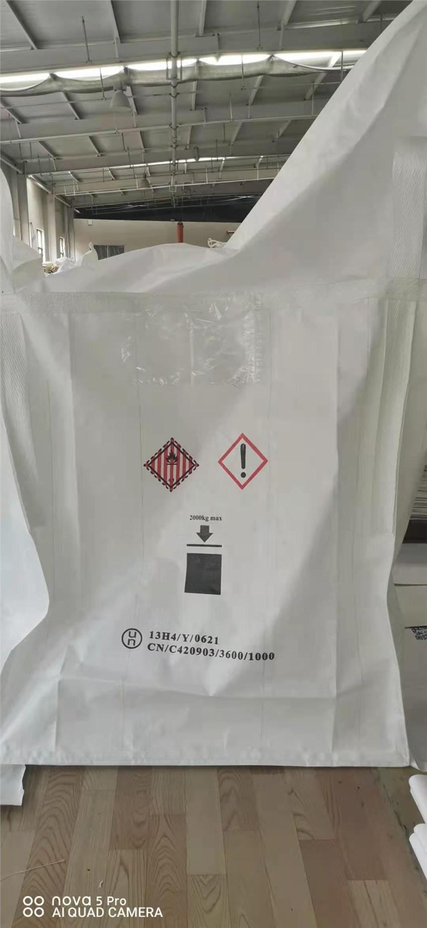 山東噸包袋—出口化工噸袋—?;芳b袋