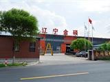 辽宁钢结构公司钢结构工程报价