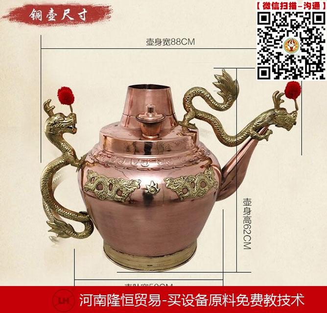 鄭州純手工打造蓮子粥大銅壺,純銅焊接龍嘴大銅壺價格