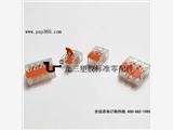 國產PCT快接端子透明412 413 414 LED分線端子 龍三廠家供應
