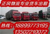 广州到岳阳回头车搬家整车配货物流运输