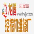 沙坪壩區龍騰工程機械維修服務部