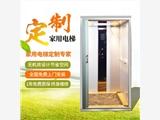 杭州家用小型电梯别墅电梯复试阁楼电梯液压残疾人无障碍升降机导轨式升降平台