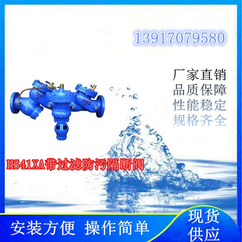 反滲透系統上使用的HS41XA帶過濾防污隔斷閥