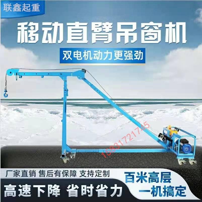 移動式直臂吊窗機吊運機高樓層吊機大理石玻璃小型吊機