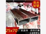 304不銹鋼扁通規格供應 不銹鋼方矩管25*70*2.0mm