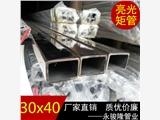 304不锈钢扁通规格 不锈钢矩形焊管30*40*2.0mm
