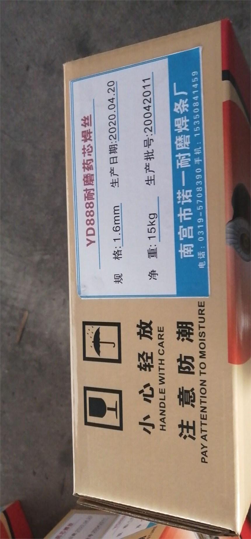 银川D998碳化钨耐磨焊条一级代理