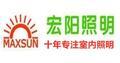 深圳市宏阳照明有限企业